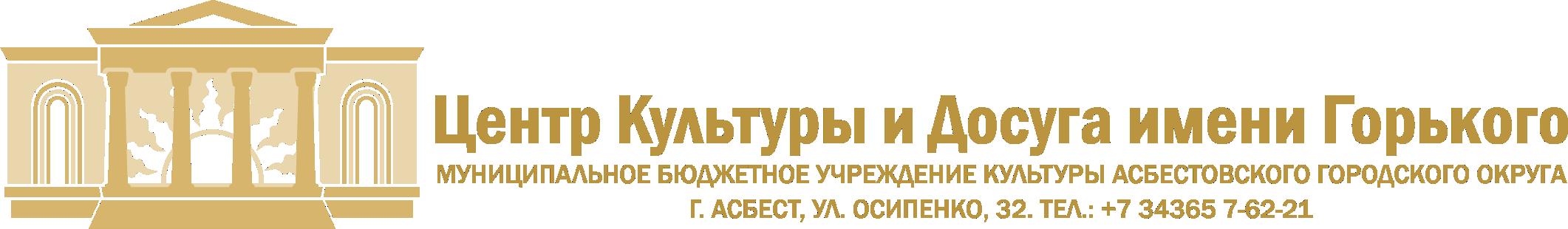 Дворец культуры г. Асбест